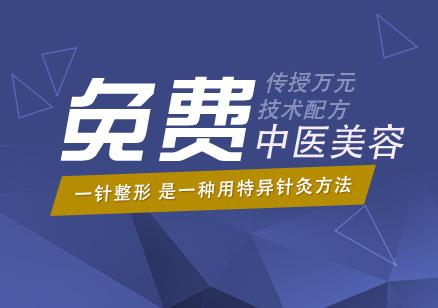 北京微整培训机构排名