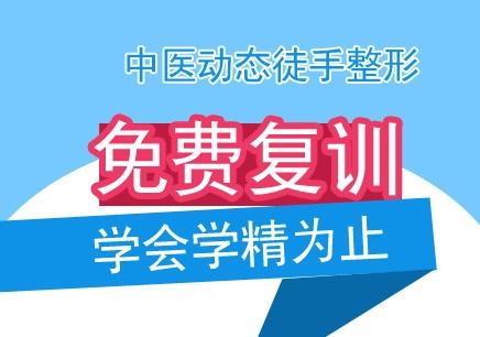 北京针灸美容基础培训班
