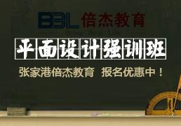 张家港平面设计中级班