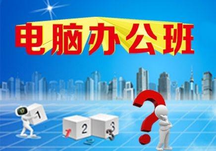 张家港初级办公自动化培训班