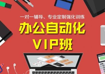 张家港高级办公自动化培训班