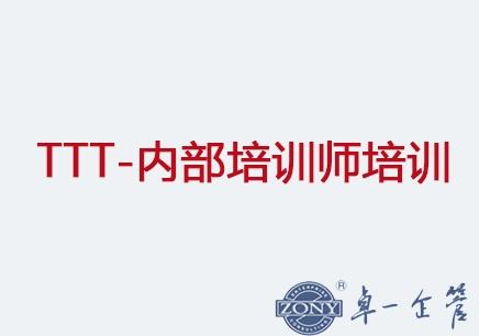 TTT-内部培训师培训课程