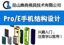 昆山Pro/E培训班多少钱
