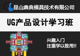 张家港有ug培训班吗_苏州UG培训学校