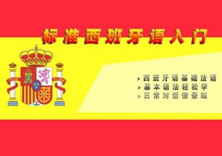 天津西班牙语 A2班