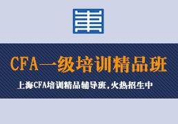 上海CFA一级培训课程