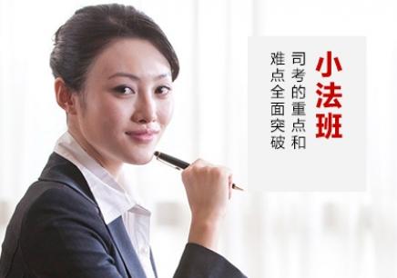 北京司法培训小法班