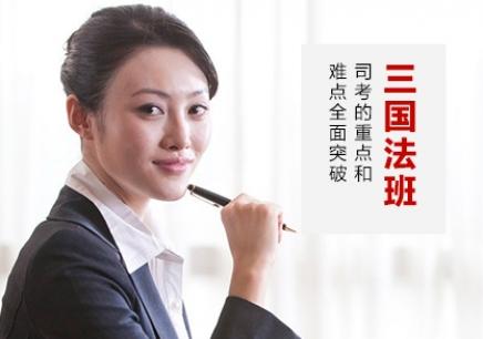 北京司法培训三国法班