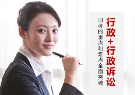 北京司法培训行政法 行政诉讼法班