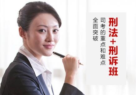 北京司法培训刑法 刑诉班