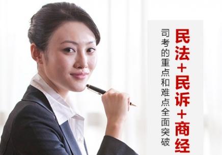 北京司法培训民法 民诉 商经法班