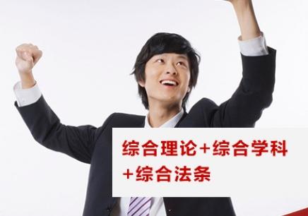 北京司法培训冲刺班