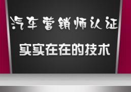 北京中级汽车营销师认证普通班