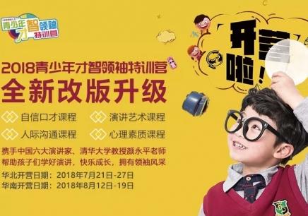 深圳夏令营—青少年才智领袖训练