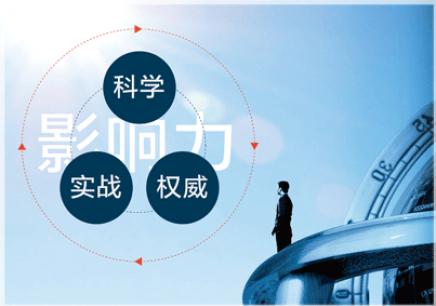 深圳影响力培训班