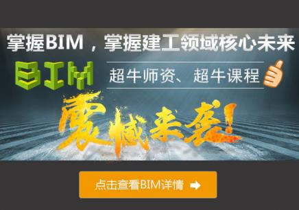 南京BIM专业工程师培训课程