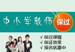 北京教师资格证辅导班_大机构有*