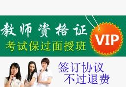 北京教师资格证学习机构 教师资格证考前培训