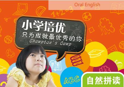 幼儿英语补习课程
