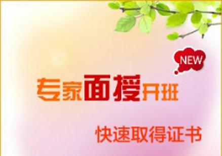 天津注册物业管理师金牌班