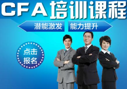 中国注册金融分析师(CRFA)课程