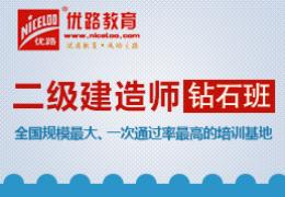 北京优路教育二级建造师培训