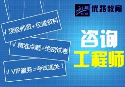 北京注册咨询工程师系统精讲班
