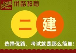 北京昌平区有二级建造师培训吗