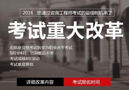 北京咨询工程师学习