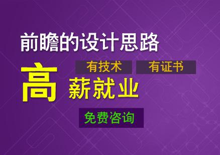 北京平面设计培训有哪些