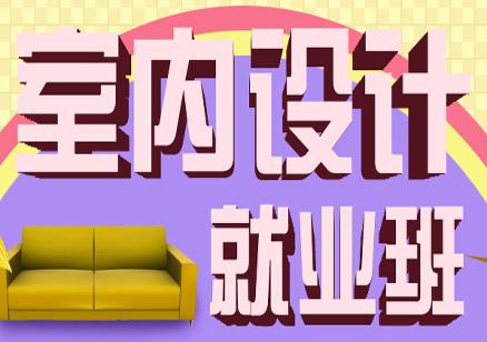 【北京室内设计培训】室内设计培训班