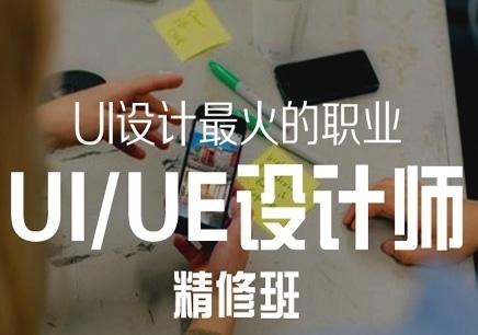 朝阳区ui设计周末培训班_【海淀区】ui/ue 设计师精修图片