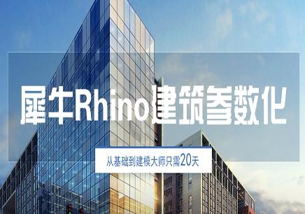 犀牛Rhino建筑参数化班