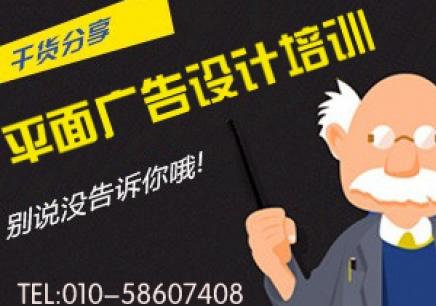 北京平面广告设计培训班