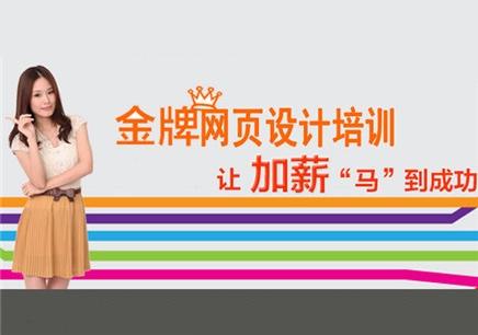 朝阳区网页设计学习培训机构