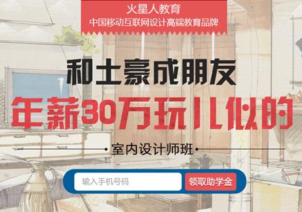北京室内设计学校选择哪家省心
