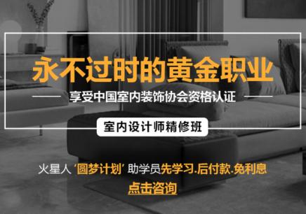 北京建筑装饰室内设计培训好就业吗