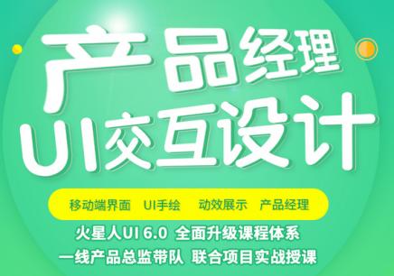 北京app UI培训学校