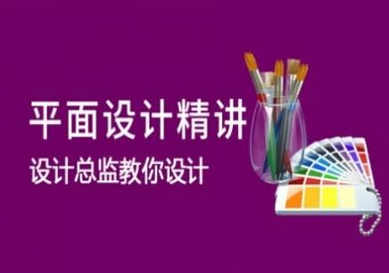 北京如何学习平面设计