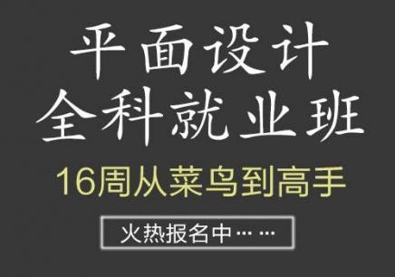 北京平面设计制作哪家学校好
