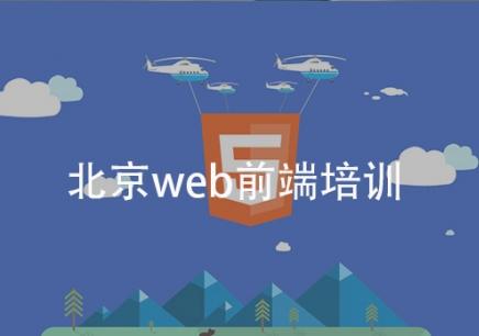 Web前端设计师实战班