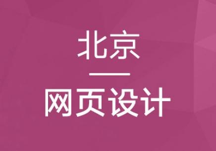 北京网页设计师就业班