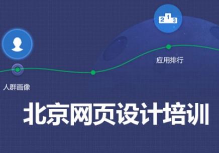 北京网站设计培训班