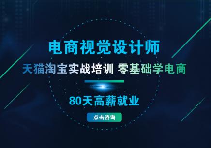 北京电商视觉设计师就业班专业的在哪里