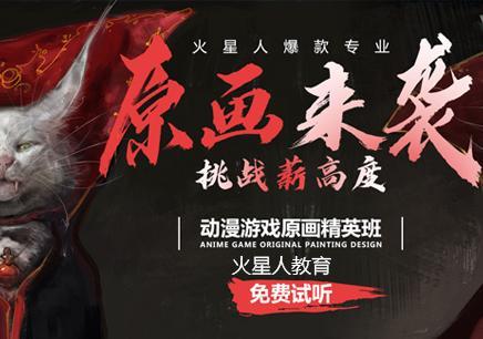 北京游戲原畫設計學習班