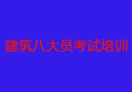 建筑八大员考试培训班南京