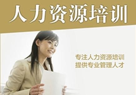 南京人力资源管理师课程