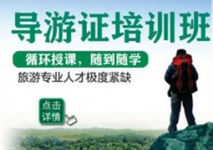 南京导游培训班课程