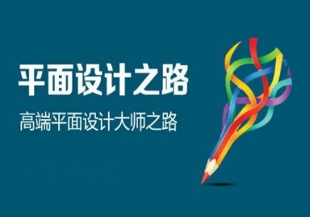 南京平面设计培训多少钱