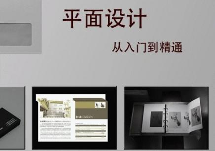 南京新街口平面设计师培训学费
